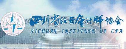 title='四川省注冊會計師協會'