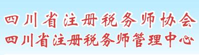 title='四川省注冊稅務師協會'