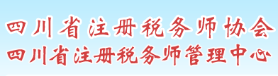 title='四川省注册税务师协会'