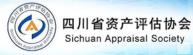 title='四川省資產評估協會'