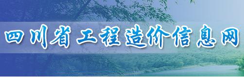 title='四川省工程造價信息網'