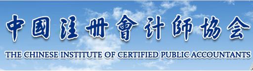 title='中國注冊會計師協會'